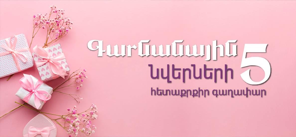 SiaMoods blog, garnanayin nverner